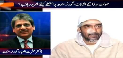 Governor Sindh Ishrat-ul-Ebad Detailed Reply to the Allegations of Saulat Mirza
