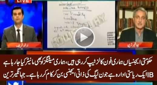 Govt Agencies Are Spying And Monitoring Our Activities - Jahangir Tareen