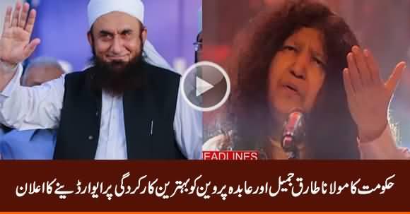 Govt Announces Award For Maulana Tariq Jameel And Abida Perveen
