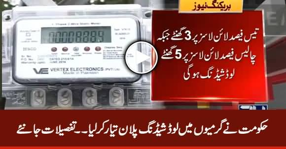 Govt Announces Electricity Load Shedding Plan For Summers