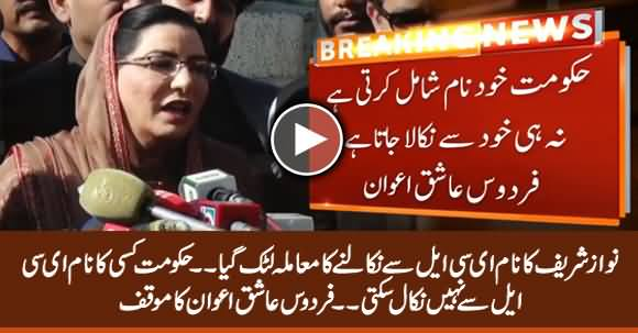 Govt Cannot Include Or Exclude Nawaz Sharif's Name From ECL - Firdous Ashiq Awan