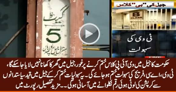 Govt Considering To Suspend VIP Class In Jails To Recover Looted Money From Corrupt Politicians