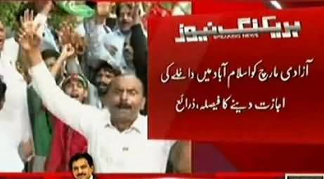 Govt Decides to Allow PTI Azadi March Enter in Islamabad Without Any Resistance