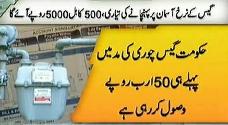 Govt Decides to Increase Gas Prices Upto 400%, Gas Bill Will Rise From 500 to 5000 Rs