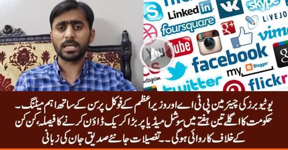 Govt Decides to Launch Big Crackdown Against Social Media - Details By Siddique Jan