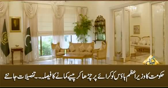 Govt Decides To Make Money By Renting Prime Minister House