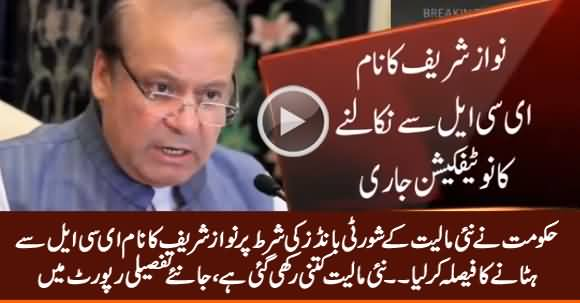 Govt Decides to Remove Nawaz Sharif's Name From ECL With A Condition of Less Valued Surety Bonds