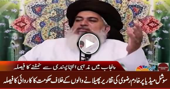Govt Decides To Take Action Against Those Who Post Molvi Khadim Rizvi Speeches on Social Media