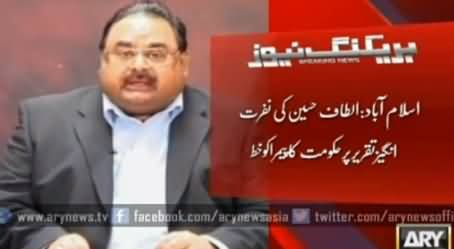 Govt Directs PEMRA To Take Action Against Media Channels For Broadcasting Altaf Hussain's Speech