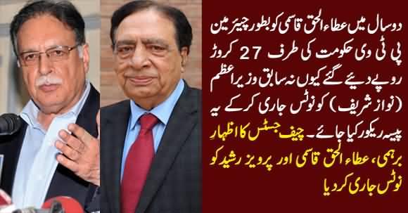 Govt Gave 27 Crore Rs. To Ataul Haq Qasmi in 2 Years, Chief Justice Angry, Issued Notice To Ata ul Haq Qasmi & Pervez Rasheed