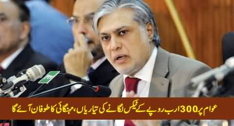 Govt Going To Impose New Taxes of 300 Billion Rupees on Public In Upcoming Budget