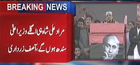 Govt has appointed a foreign minister who speaks 'English in Punjabi' - Asif Zardari taunts Khawaja Asif