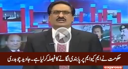Govt Has Decided To Ban MQM - Javed Chaudhry's Shocking Revelation