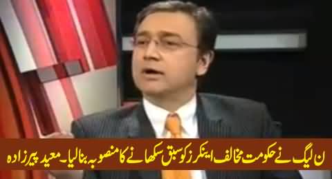 Govt Has Planned to Teach A Lesson to Anti PMLN Anchors After This Crises - Moeed Pirzada
