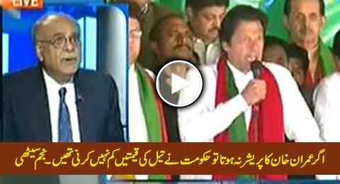 Govt Has Reduced Petroleum Prices Due to the Pressure of Imran Khan - Najam Sethi