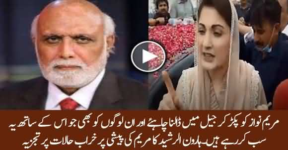 Govt Should Arrest Maryam Nawaz In Order To Enforce Law & Order - Haroon Ur Rasheed