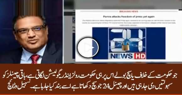 Govt Imposes Rules And Regulations On Those Channels Who Speaks Truth Or Against It - Sohail Waraich