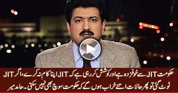 Govt Is Afraid Of JIT And Trying To Stop It From Its Job - Hamid Mir Analysis