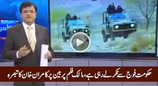 Govt Is At Cold War with Pakistan Army - Kamran Khan Report on Ban on Maalik Movie