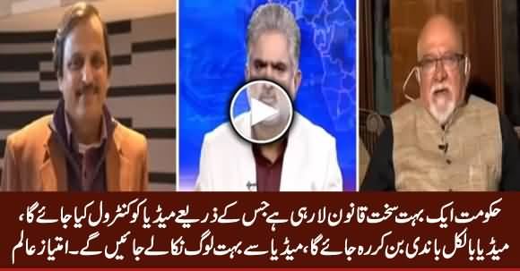 Govt Is Bringing A Very Strict Law To Control Media - Imtiaz Alam