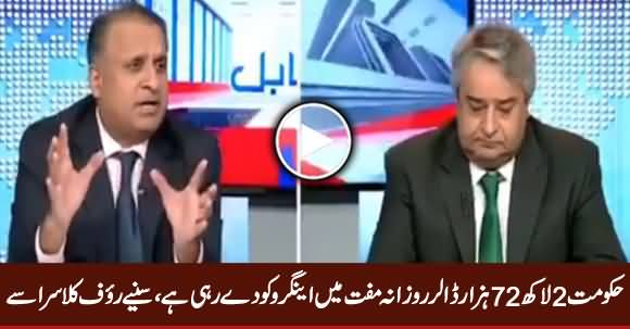 Govt Is Giving 272000$ Daily to Engro Company Without Taking Any Service - Rauf Klasra