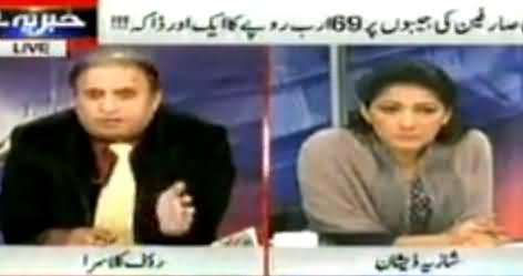 Govt is Going to Collect 69 Billion Rs. by Increasing Gas Tariff Upto 30% - Rauf Klasra