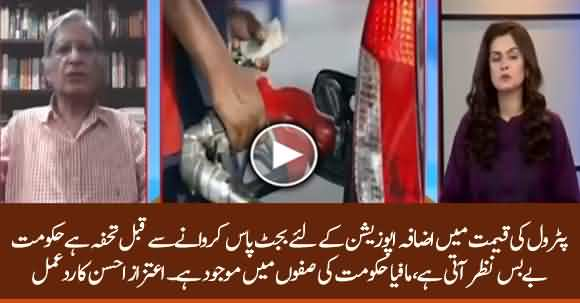 Govt Is Helpless In Front Of Mafia - Aitzaz Ahsan Comments On Petrol Price Hike