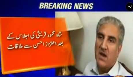 Govt Is Not Serious, I Am Disappointed By This Committee - Shah Mehmood Qureshi