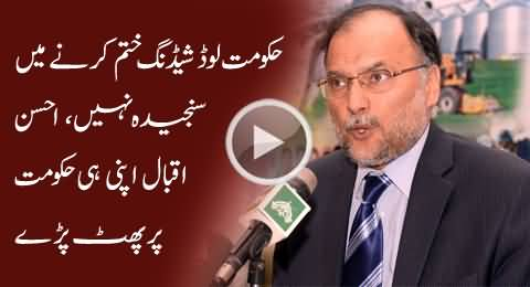 Govt Is Not Serious To End Load Shedding - Ahsan Iqbal Blasts on His Own Govt