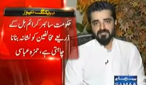 Govt Is Targeting Opponents Through Cyber Crime Act - Hamza Ali Abbasi