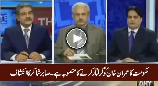 Govt Is Thinking To Arrest Imran Khan A Few Days Before Dharna - Sabir Shakir Reveals