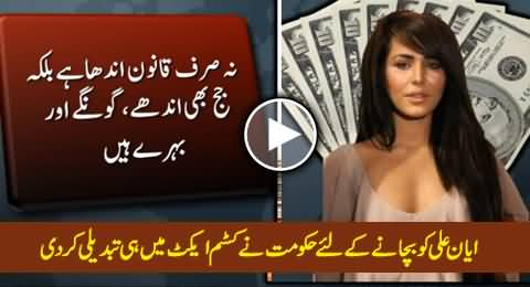 Govt Made Amendments in Customs Act To Protect Model Ayyan Ali, Really Shameful