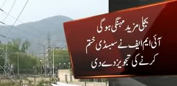Govt May Once Again Increase Electricity Prices, Watch Report