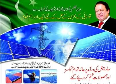 Govt of Pakistan Exempts Taxes on The Import of Solar Panels to End Energy Crises