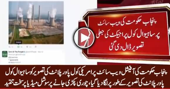 Govt of Punjab's Website Displayed American Coal Power Plant Picture As Sahiwal Coal Power Plant