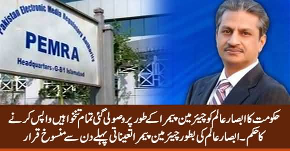 Govt Orders Absar Alam To Return All The Salaries Received As Chairman PEMRA