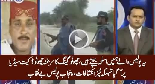 Govt & Police Give Us Ammunation - Head of Choto Gang Exposed Punjab Govt & Punjab Police