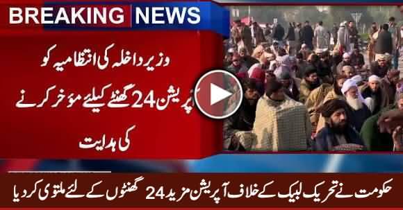 Govt Postponed Operation Against Tehreek e Labbaik For 24 Hours
