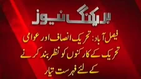 Govt Prepared the List of PTI and PAT Workers For House Arrest Before Long March