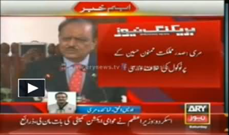 Govt Provides MPA Level Protocol to President Mamnoon Hussain in Murree