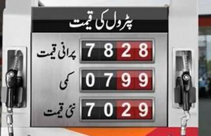 Govt Reduced Petrol Price By 8 Rs. Per Liter, Now Petrol is Cheaper Than CNG