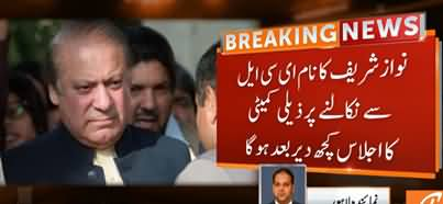 Govt's Committee To Decide Whether Nawaz Sharif's Name Will Be Removed From ECL or Not?