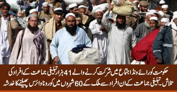 Govt Searching For 41000 Tableeghi Jamat Members Who Attended Raiwind Congregation