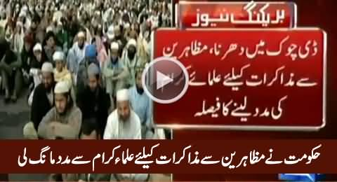 Govt Seeks Help From Religious Scholars to Negotiate With Red Zone Protestors