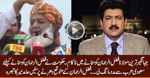 Govt Seeks Help From Saudi Arabia to Convince Fazal ur Rehman - Listen Hamid Mir Analysis