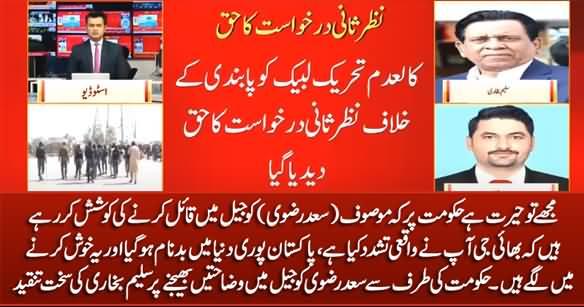 Govt Sends Data To Saad Rizvi in Jail Explaining Why TLP Has Been Banned - Saleem Bukhari Bashes Govt