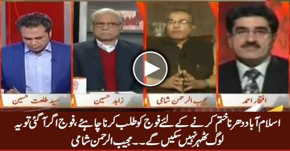 Govt Should Ask The Army To Disperse Islamabad Dharna - Mujeeb ur Rehman Shami