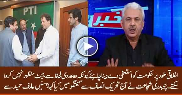 Govt Should Resign Morally, All Allies Have Left Govt - Arif Hameed Bhatti