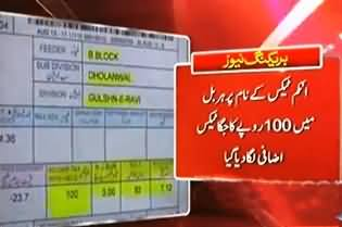 Govt. Silently Imposed 100 Rupees Income Tax on Each Electricity Bill