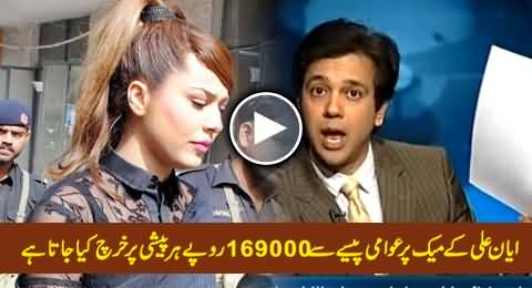 Govt Spends 169,000 Rs. on Ayyan Ali's Makeup From Public Money Every Time She Appears in Court